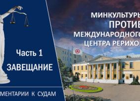 Минкультуры против МЦР. Комментарии к судам. Часть I. Завещание (видео)