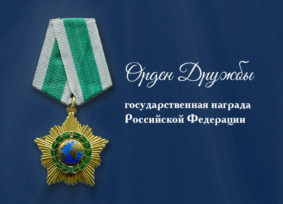 Awarding Ludmila Shaposhnikova with the Order of Friendship