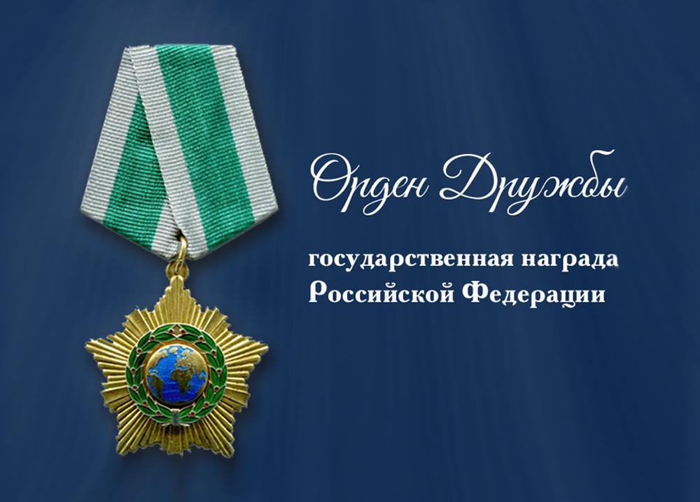 Поздравления с наградой ордена дружбы