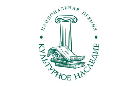 Национальная премия «Культурное наследие»