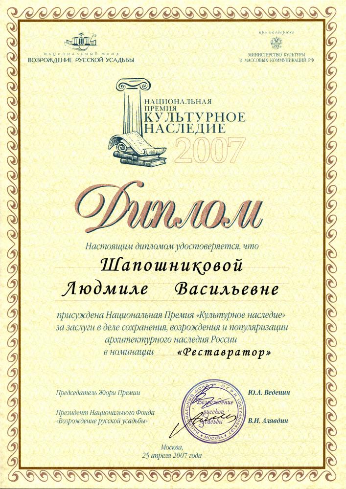"""Диплом национальной премии """"Культурное наследие"""""""
