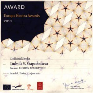 Диплом Europa Nostra