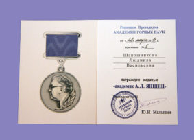 Lyudmila V. Shaposhnikova was awarded with a jubilee medal