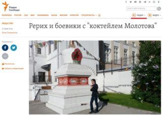 """Рерих и боевики с """"коктейлем Молотова"""""""
