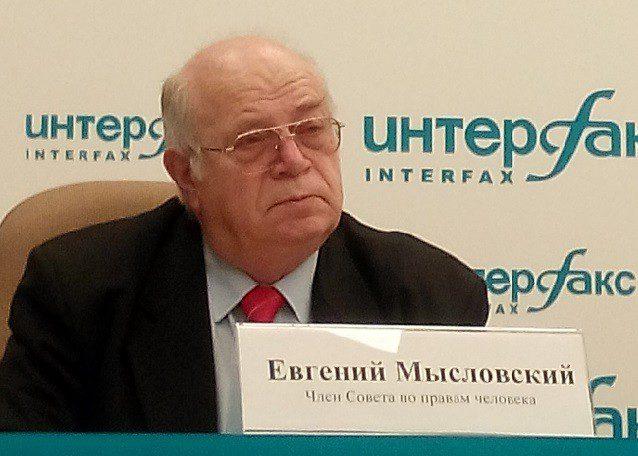 Евгений Мысловский