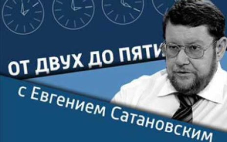 Евгений Сатановский. От двух до пяти