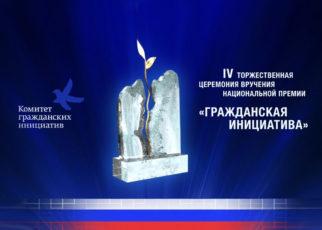Международный Центр Рерихов стал номинантом премии «Гражданская инициатива» за 2016 год