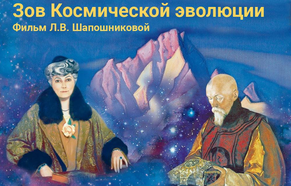 «Зов Космической эволюции» фильм Людмилы Васильевны Шапошниковой