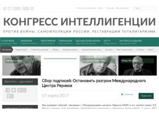 Конгресс интеллигенции против разрушения Международного Центра Рерихов