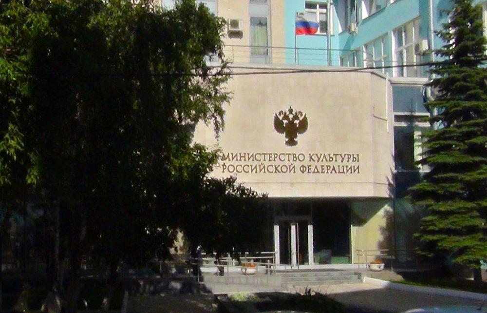 Здание Министерства культуры