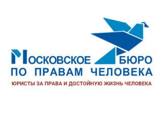 Московское бюро по правам человека