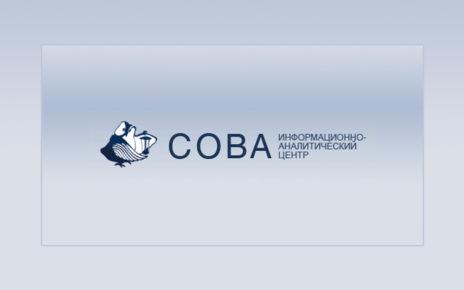 Информационно-аналитический центр «Сова»