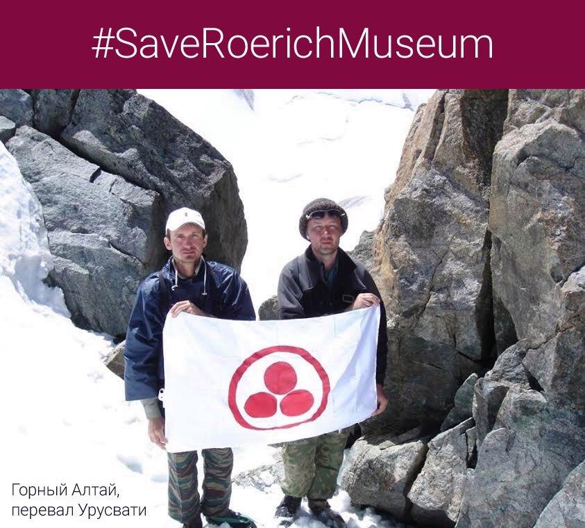 <b>#SaveRoerichMuseum</b><br/>Кемеровское Рериховское общество<br/> Ярославское Рериховское общество