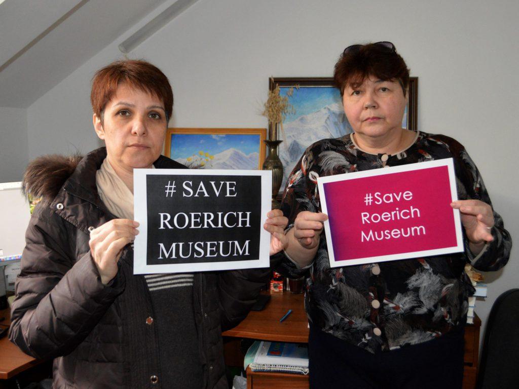<b>Сотрудники Музея имени Н.К. Рериха</b>
