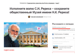 Петиция на change.org