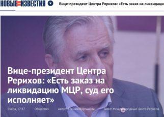Вице-президент Центра Рерихов: «Есть заказ на ликвидацию МЦР, суд его исполняет» // Новые известия