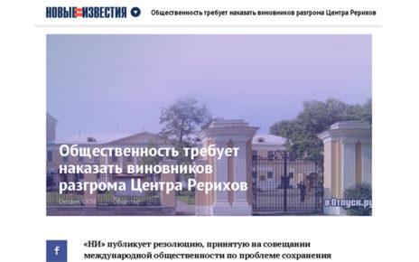 Газета «Новые Известия»