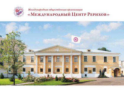 Международная общественная организация «Международный Центр Рерихов»