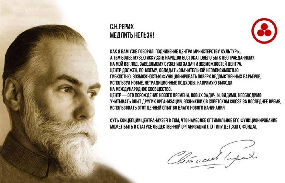 Святослав Николаевич Рерих. Медлить нельзя