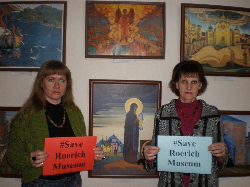 <b>#SaveRoerichMuseum</b><br/>Сотрудники Первомайского<br/>Центра Возрождения