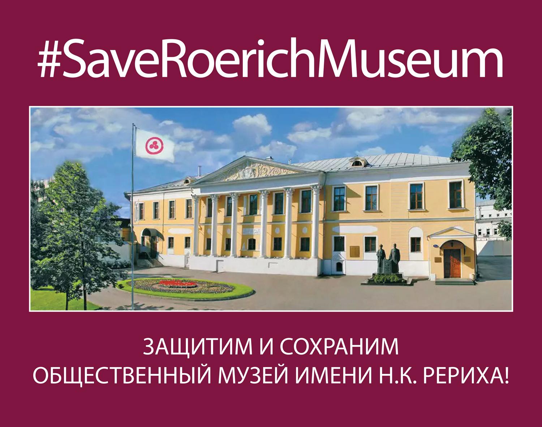 Защитим Музей Рериха