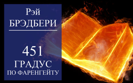 Рей Брэдбери «451 градус по Фаренгейту»