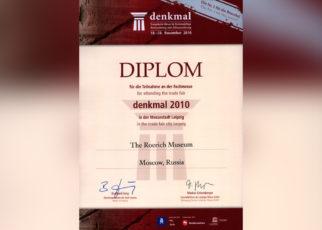 Почетный диплом DENKMAL 2010