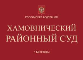 Суд прекратил дело по иску Хамовнической прокуратуры г. Москвы к Международному Центру Рерихов