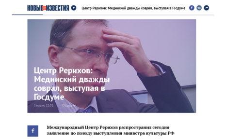 Новые Известия. Владимир Мединский