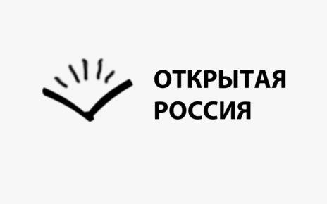 Открытая Россия