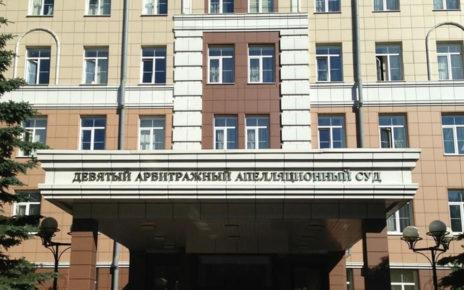 Девятый арбитражный апелляционный суд