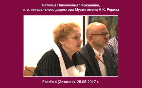 Н.Н. Черкашина на пресс-конференции в Таллине