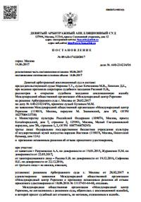 Постановление арбитражного суда