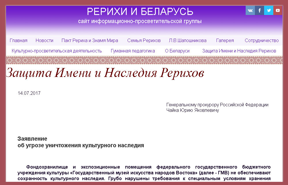 Рерихи и Беларусь