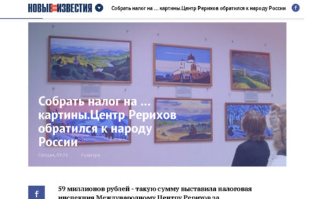 Новые Известия