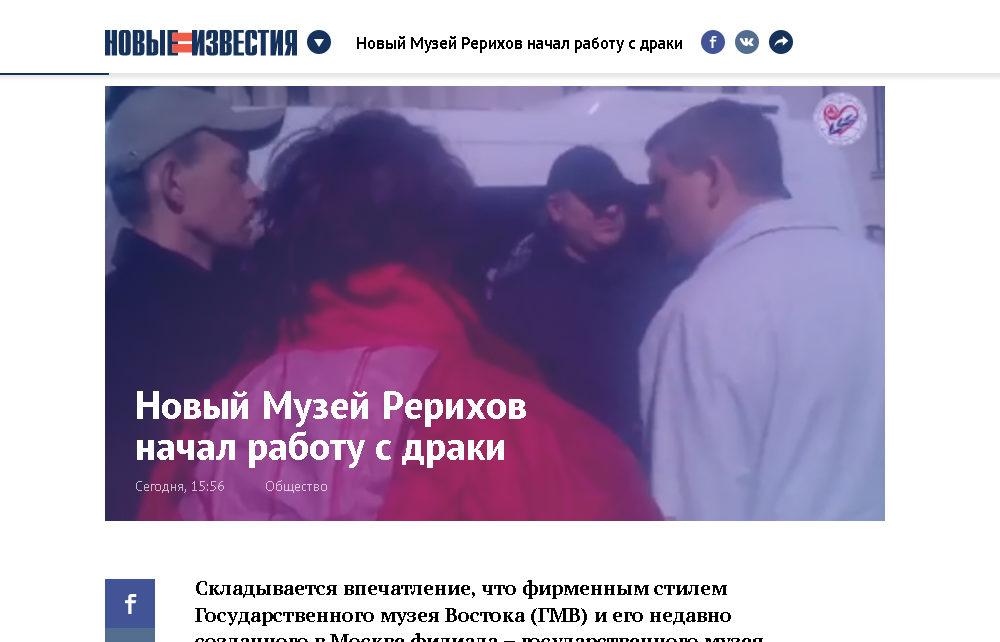 Новый Музей Рерихов начал работу с драки