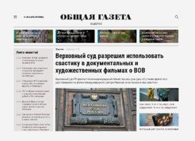 Верховный суд разрешил использовать свастику в документальных и художественных фильмах о ВОВ // Общая Газета