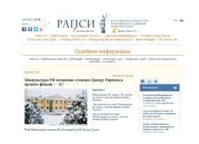 Минкультуры РФ незаконно отказало Центру Рерихов в прокате фильма // РАПСИ