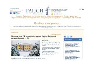 РПСИ. Минкультуры РФ незаконно отказало Центру Рерихов в прокате фильма