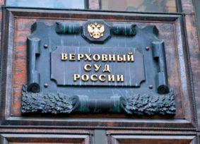 Верховный суд встал на сторону Международного Центра Рерихов