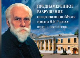 Пресс-конференция Международного Центра Рерихов