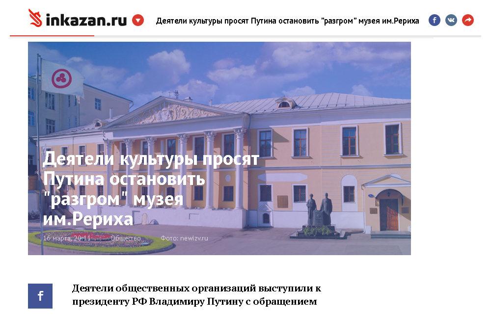Информационное агентство Inkazan.ru (Инказан.ру)