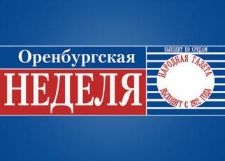 Наталия Вершинина. Культурное наследие // Газета «Оренбургская неделя»