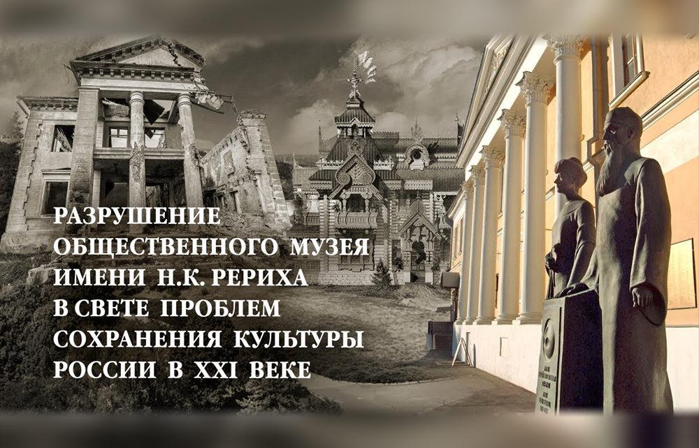 Международный съезд общественности «Разрушение общественного Музея имени Н.К.Рериха в свете проблем сохранения культуры России в XXI веке».