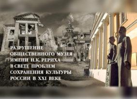 Разрушение общественного Музея Рериха в свете проблем сохранения культуры России