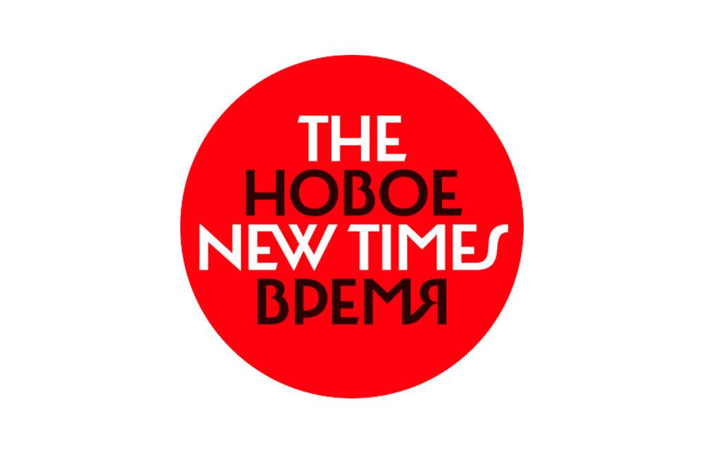 Новое Время