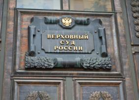 Сообщение Международного Центра Рерихов о Решении Верховного суда РФ по делу о сносе «стены в грунте»