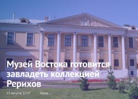 Музей Востока готовится завладеть коллекцией Рерихов