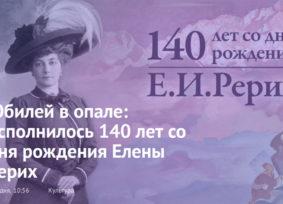 Юбилей в опале: исполнилось 140 лет со дня рождения Елены Рерих // Новые известия