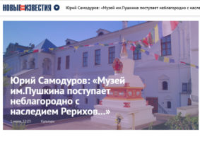 Yuri Samodurov: The Pushkin State Museum of Fine Arts acts unjustly towards the Roerichs' heritage // Noviye Izvestiya